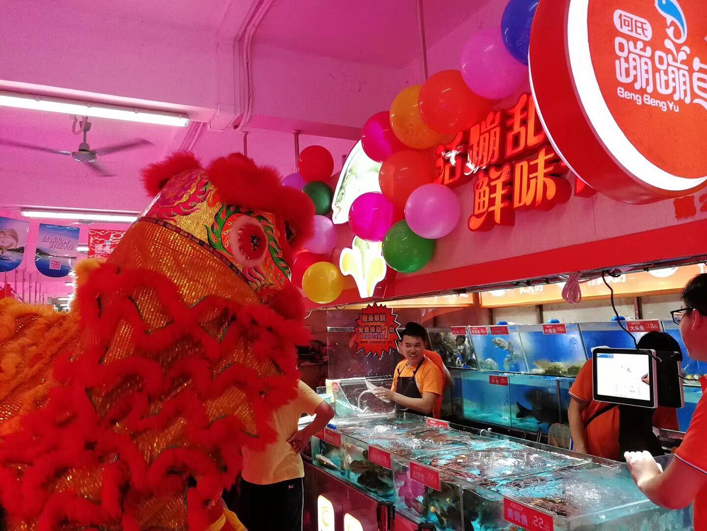 何氏蹦蹦鱼共和西市场店隆重